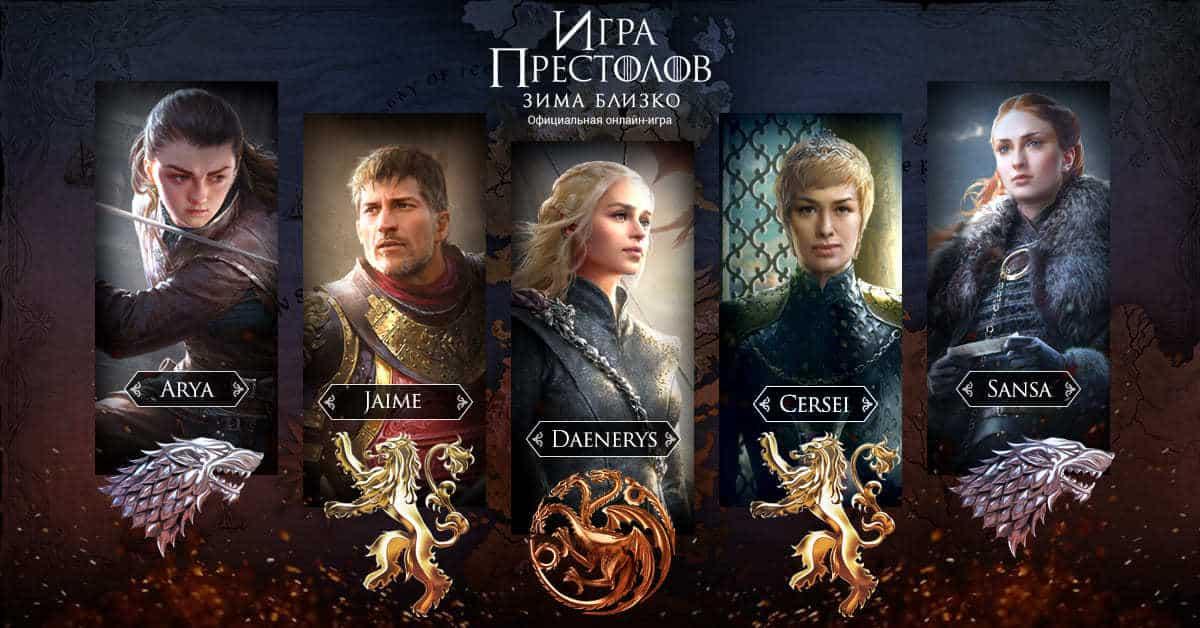 Лорды в Игре престолов