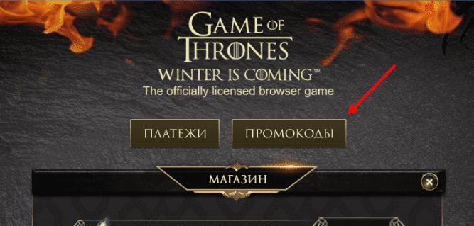 Промокоды в Игре престолов