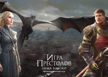 Игра престолов: Зима близко – «Качественная игровая адаптация»