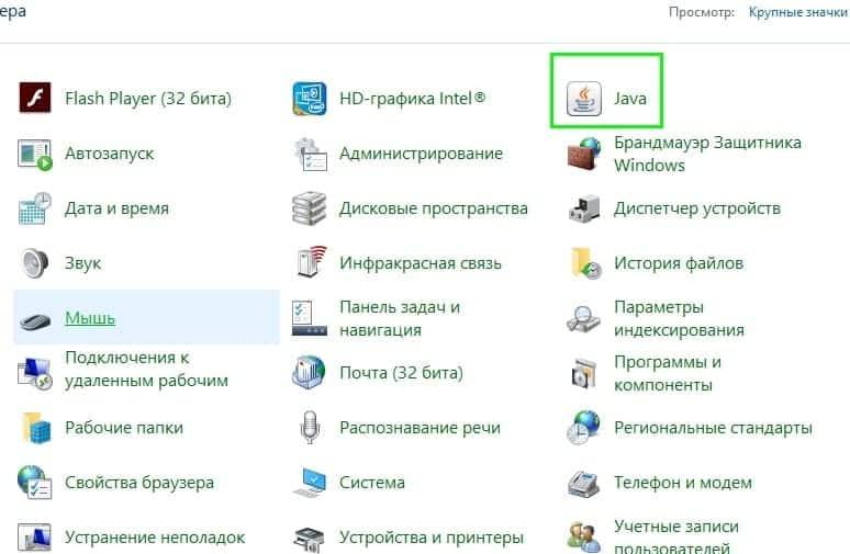 Java в панели управления
