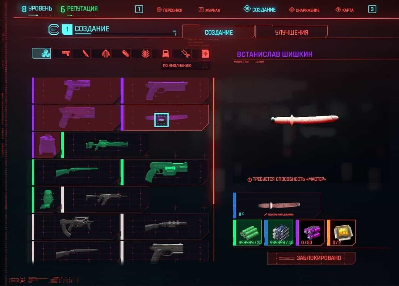 Cyberpunk 2077 дубинка Встанислав Шишкин