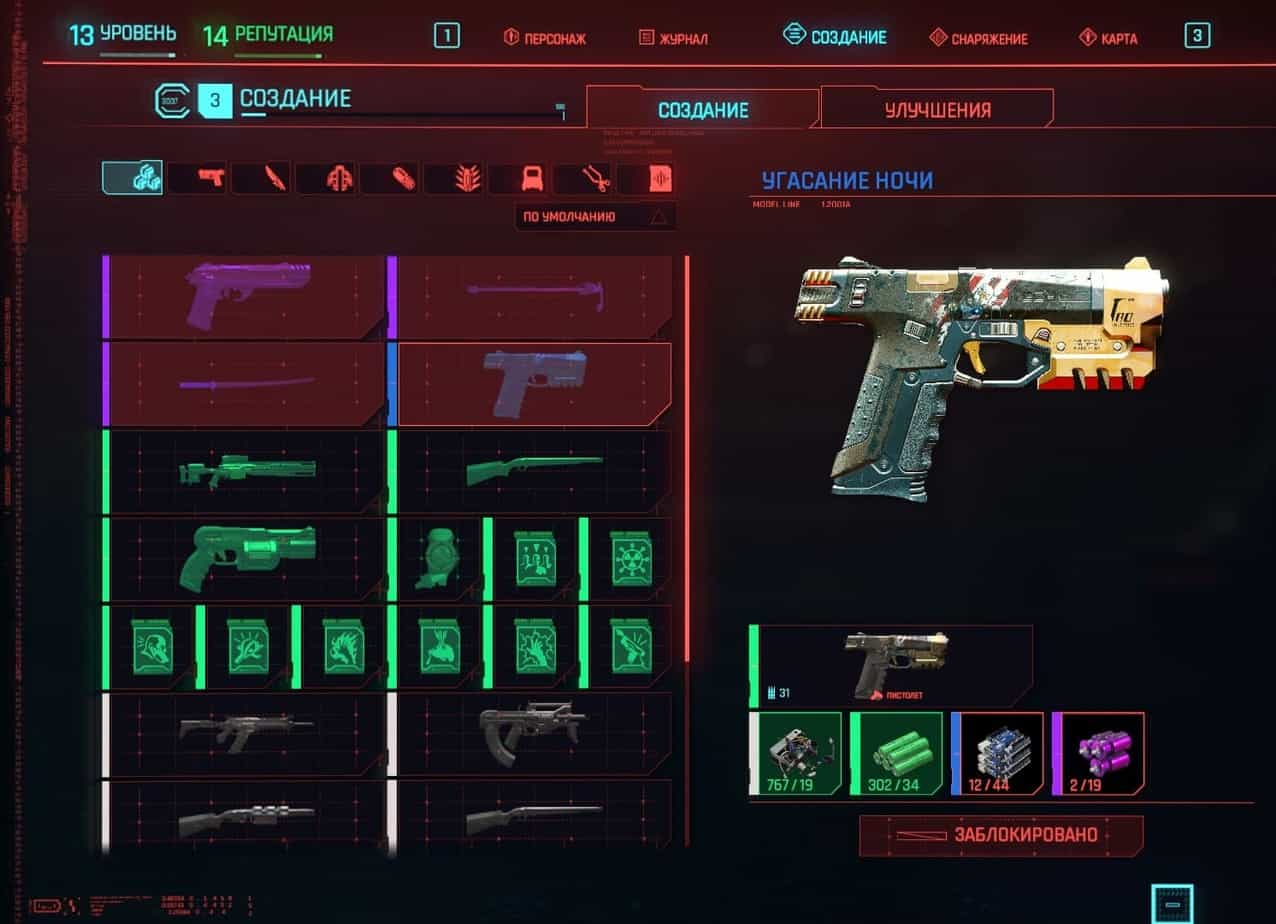 Cyberpunk 2077 пистолет угасание ночи