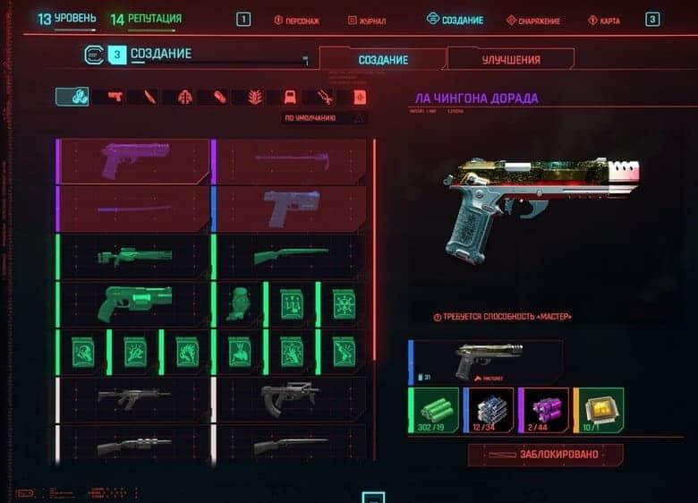 Cyberpunk 2077 пистолет Ла Чингона Дорада