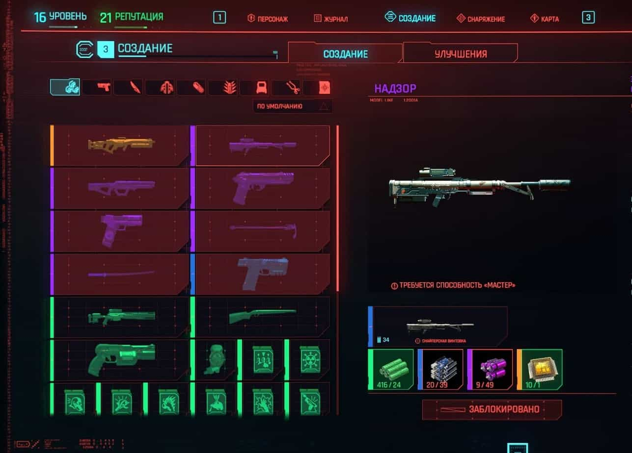 Cyberpunk 2077 винтовка надзор