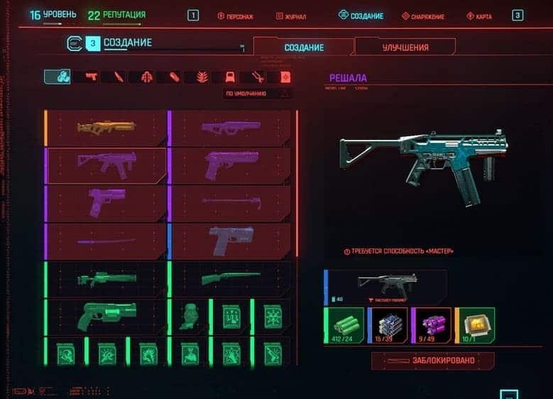Cyberpunk 2077 пистолет пулемет Решала