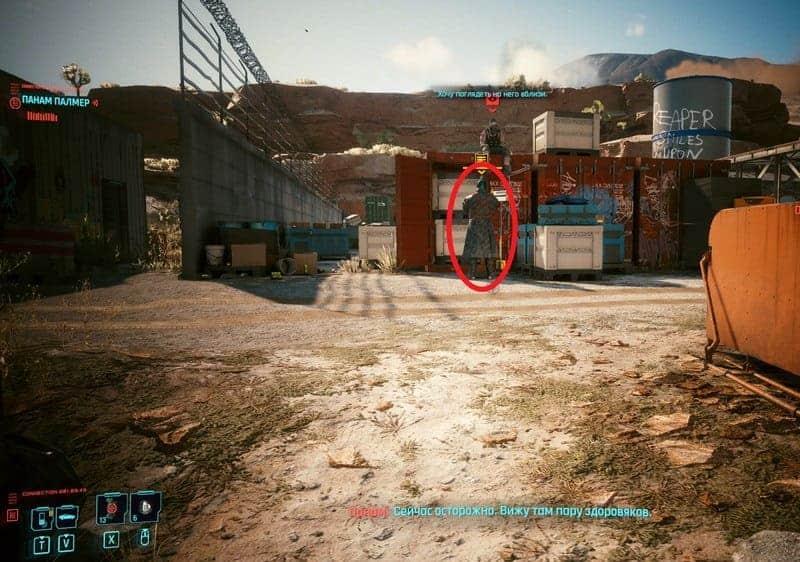 Cyberpunk 2077 пистолет пулемет Решала где отыскать