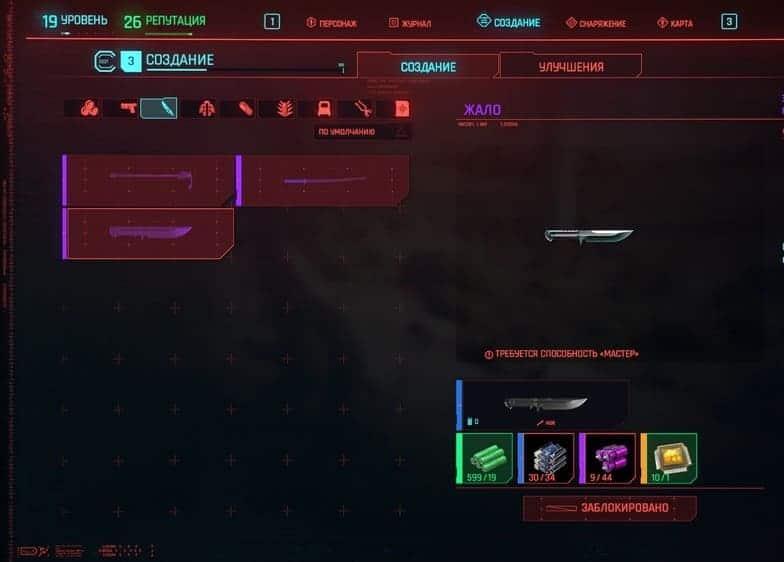 Cyberpunk 2077 нож жало