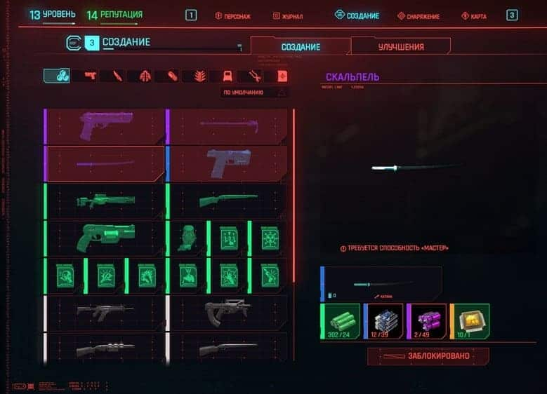 Cyberpunk 2077 катана скальпель