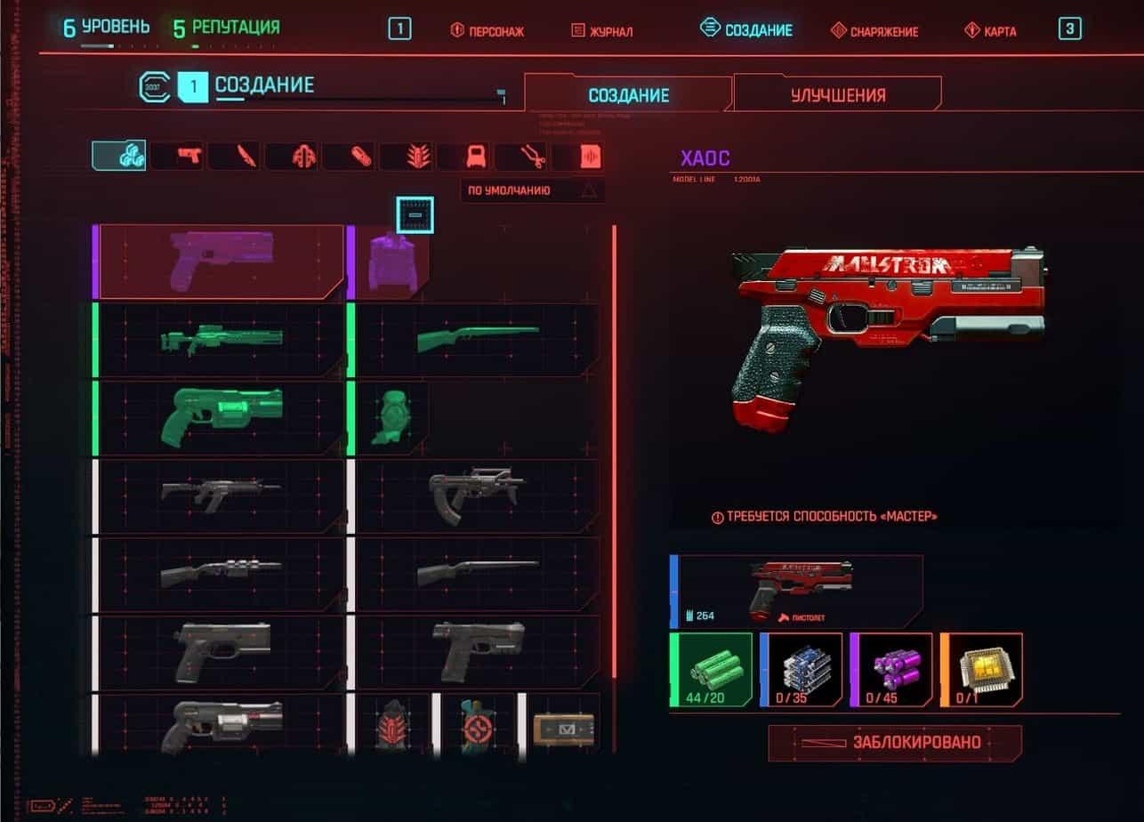 Cyberpunk 2077 пистолет хаос