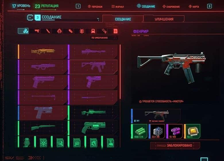 Cyberpunk 2077 пистолет-пулемет Фенрир
