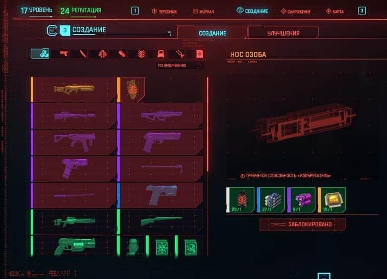 Cyberpunk 2077 граната Нос озоба