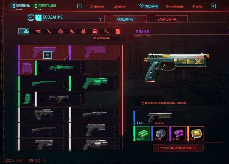 Cyberpunk 2077 пулемет план б