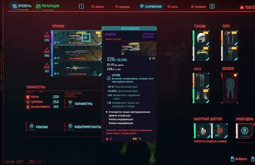Cyberpunk 2077 пулемет Скиппи