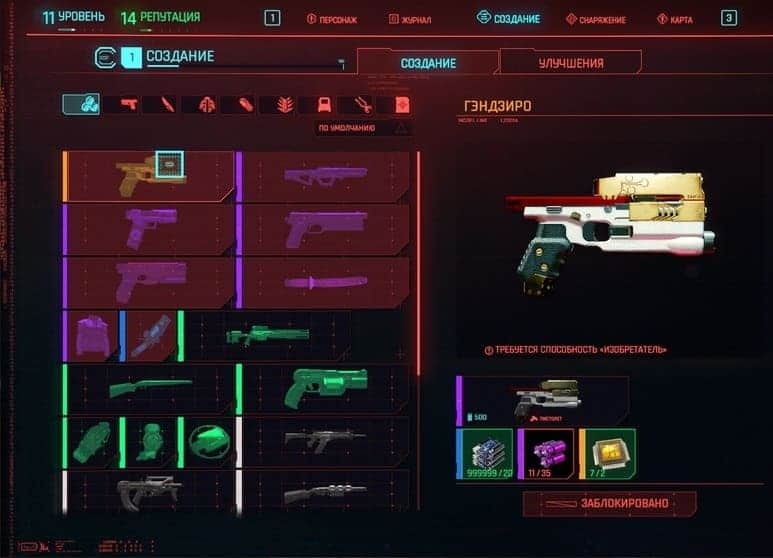 Cyberpunk 2077 пистолет Гэндзиро