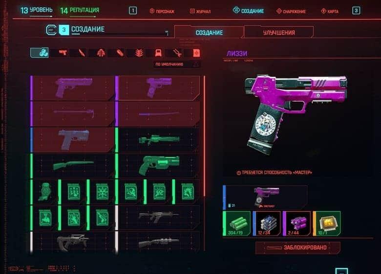 Cyberpunk 2077 пистолет лиззи