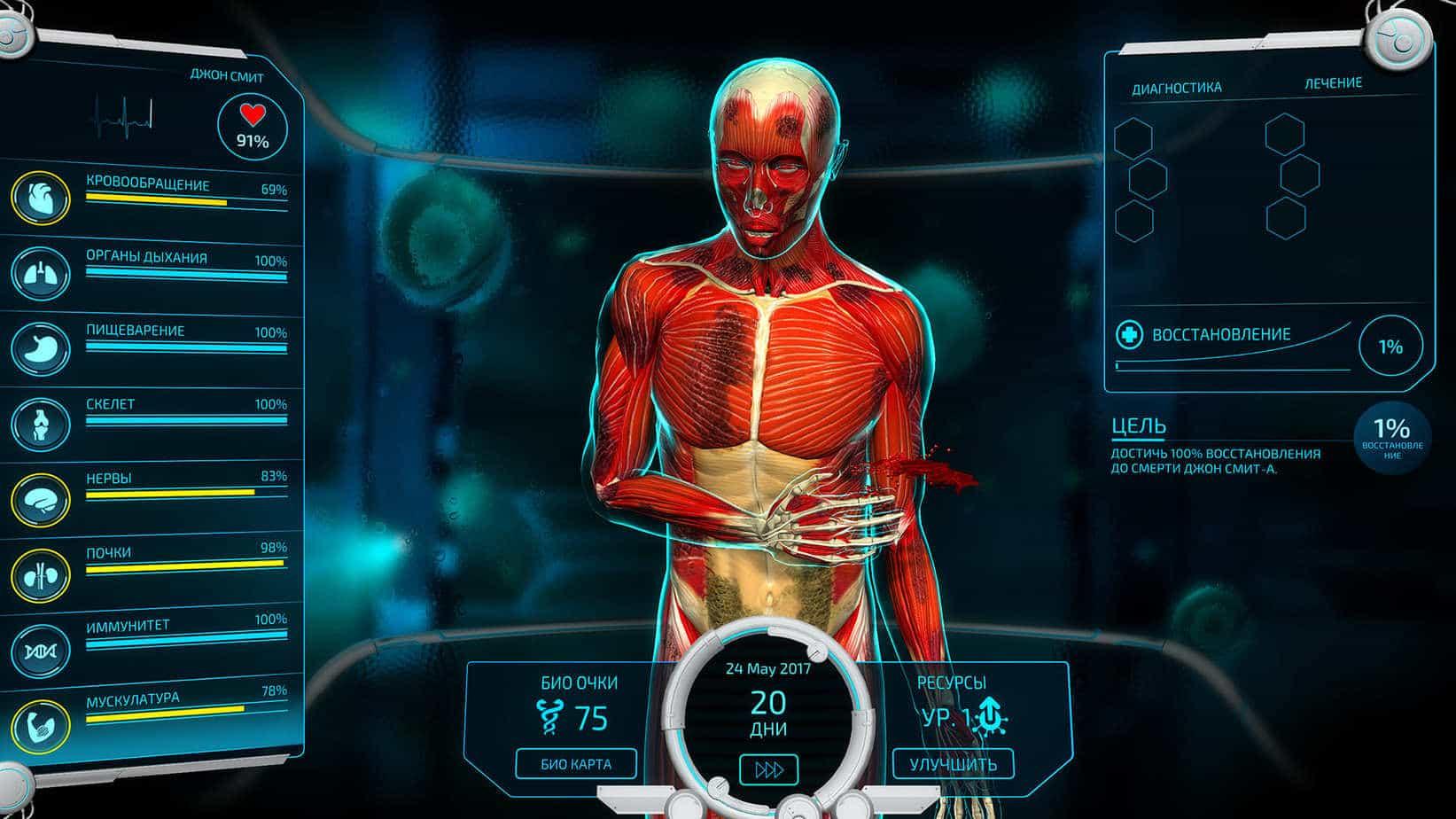 Bio Inc. Redemption здоровье персонажа