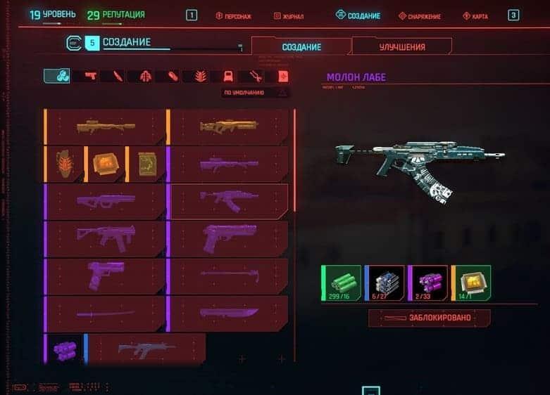 Cyberpunk 2077 Штурмовая винтовка Молон Лабе