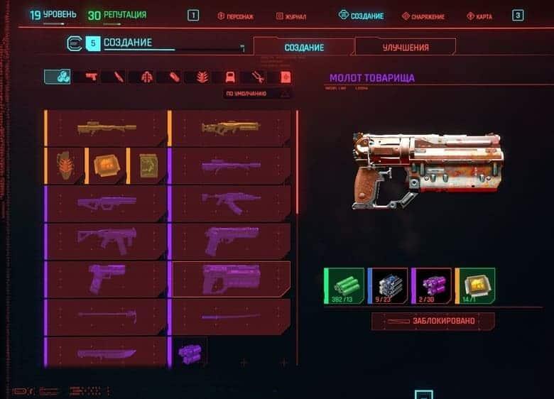 Cyberpunk 2077 Револьвер Молот товарища