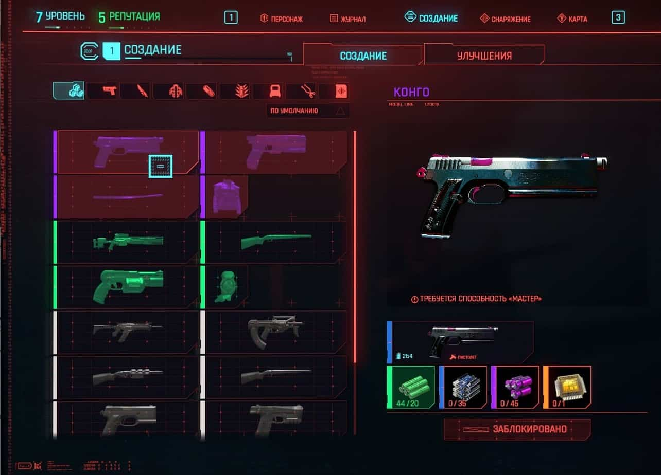 Cyberpunk 2077 пистолет конго