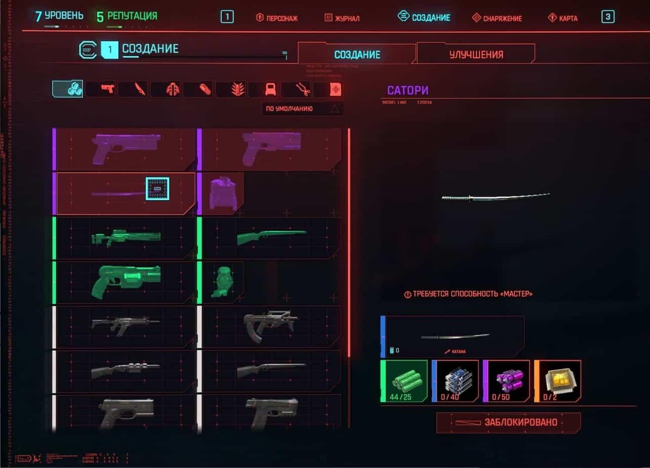Cyberpunk 2077 катана сатори