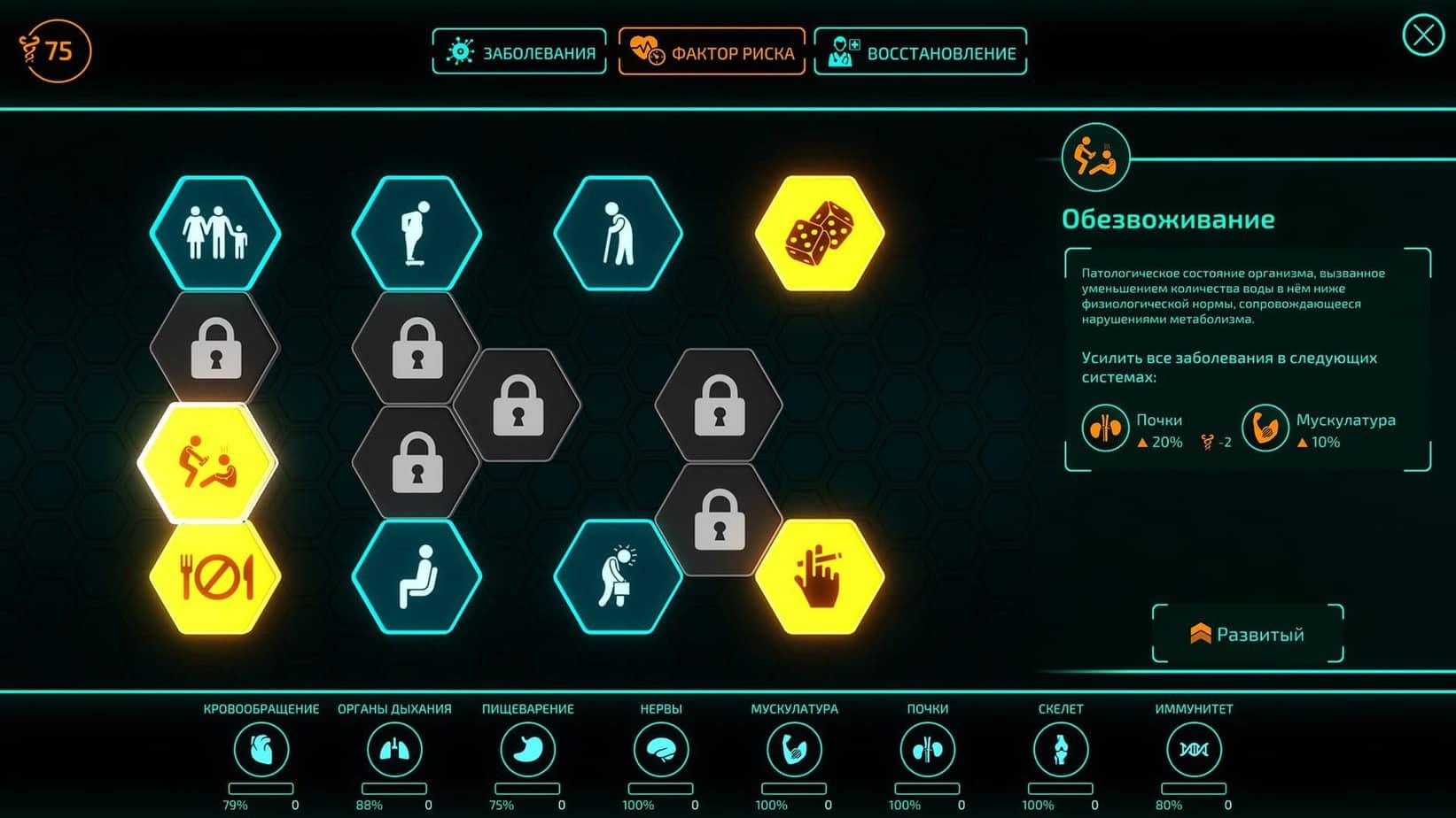Bio Inc. Redemption режимы в игре