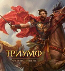 Триумф: Рождение Империй обзор игры