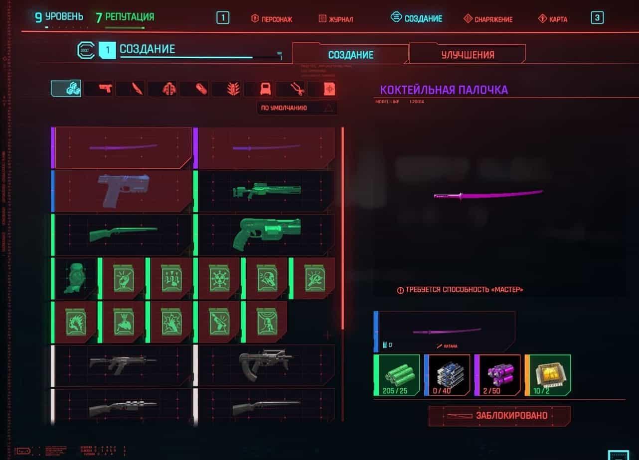 Cyberpunk 2077 катана коктейльная палочка
