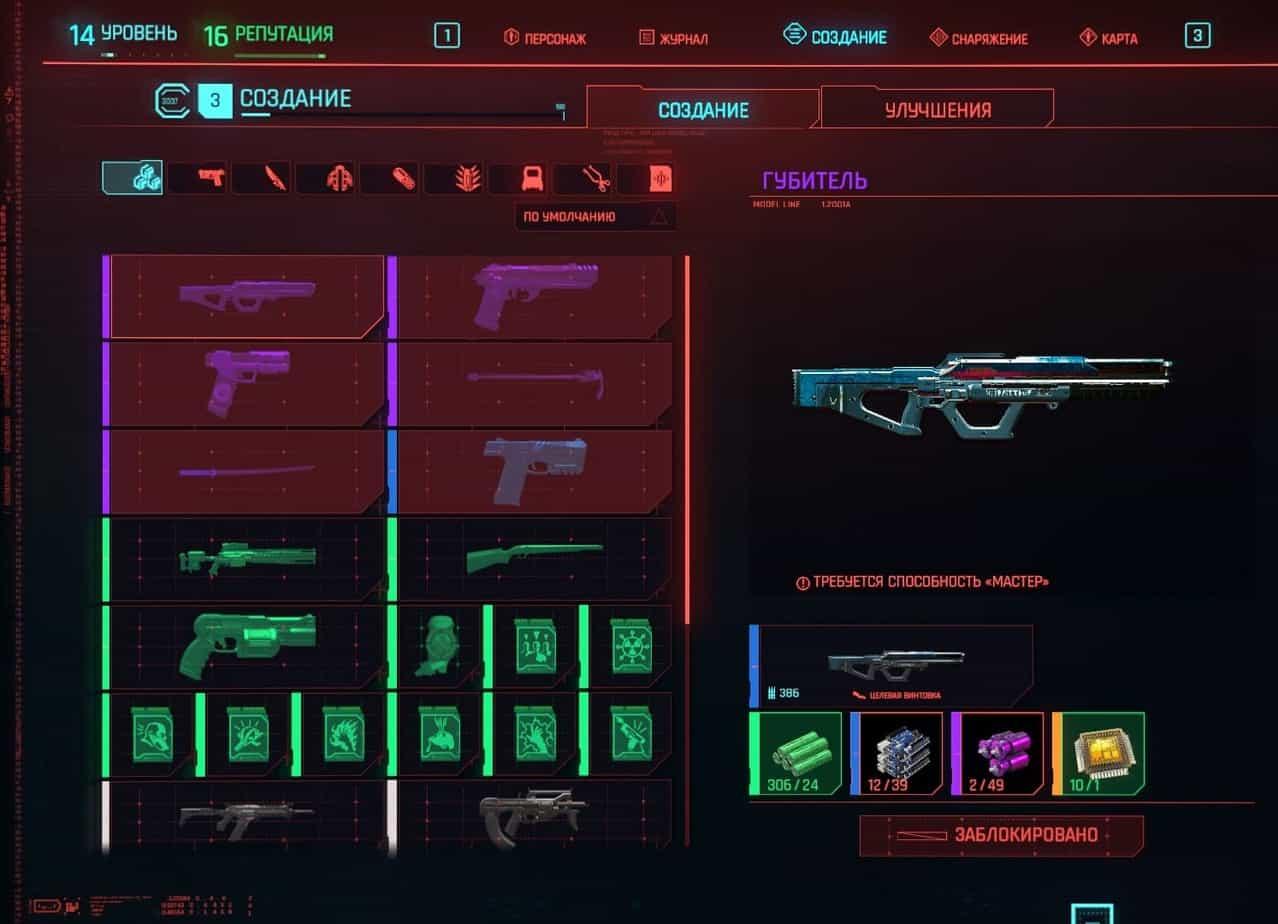 Cyberpunk 2077 винтовка губитель