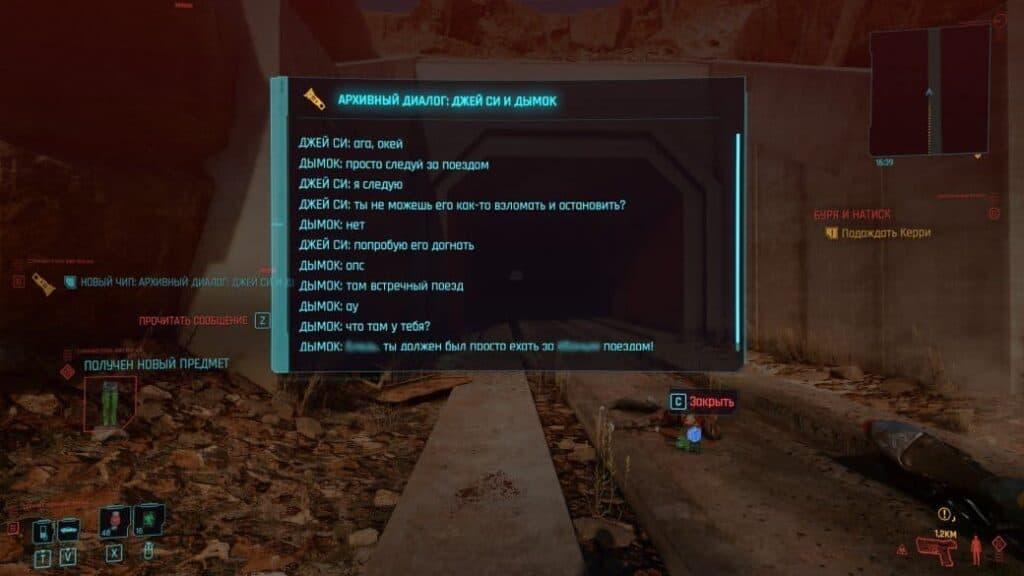 Отсылка на «GTA: San Andreas» пасхалка