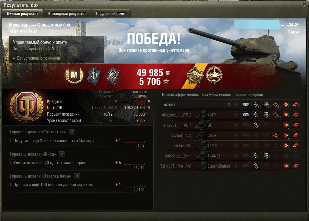 Танк Т-34-85 в реальном бою World of Tanks