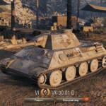 Танк VK 30.01 D обзор