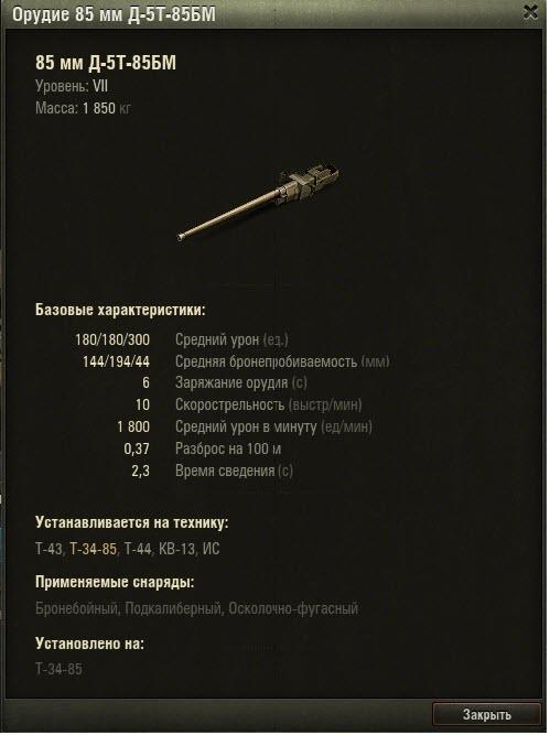 Т-34-85 в World of Tanks Д-5Т-85БМ калибра 85 мм