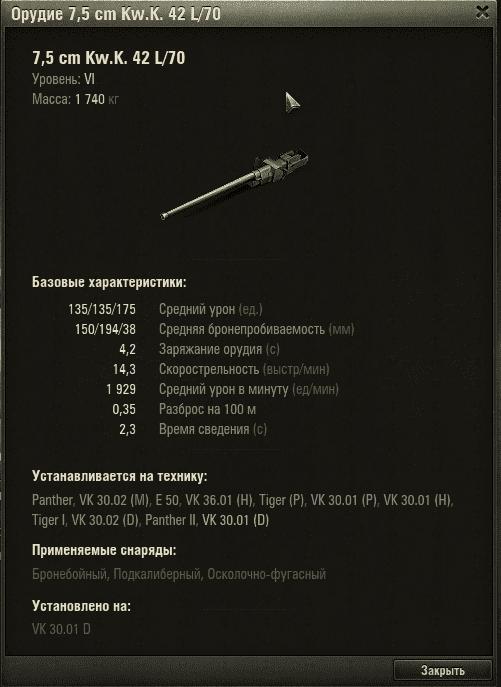 VK 30.01 D в World of Tanks огневая мощь