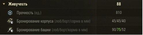 Т-34-85 в World of Tanks живучесть