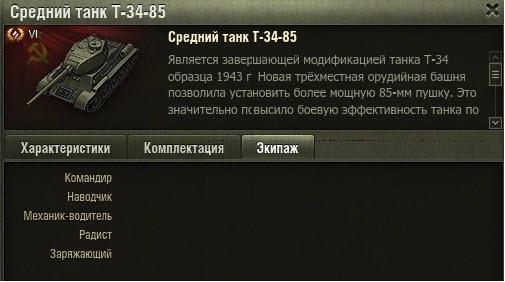 Т-34-85 в World of Tanks экипаж