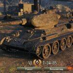 World of Tanks. Т-34-85 обзор