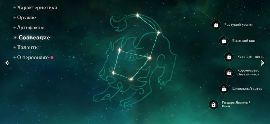 созвездие джиннн геншин импакт